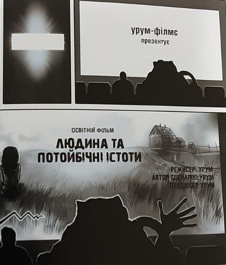 Залізна голова — український постмодерн у божевільні недалекого майбутнього