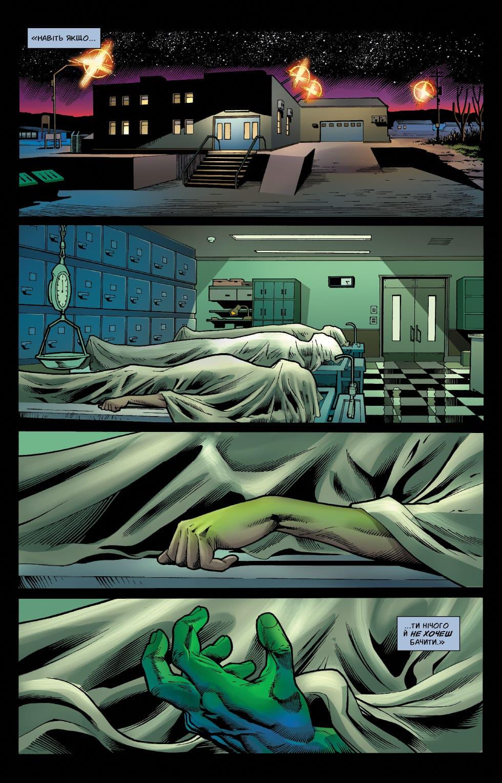 Безсмертний Галк — лють і смерть