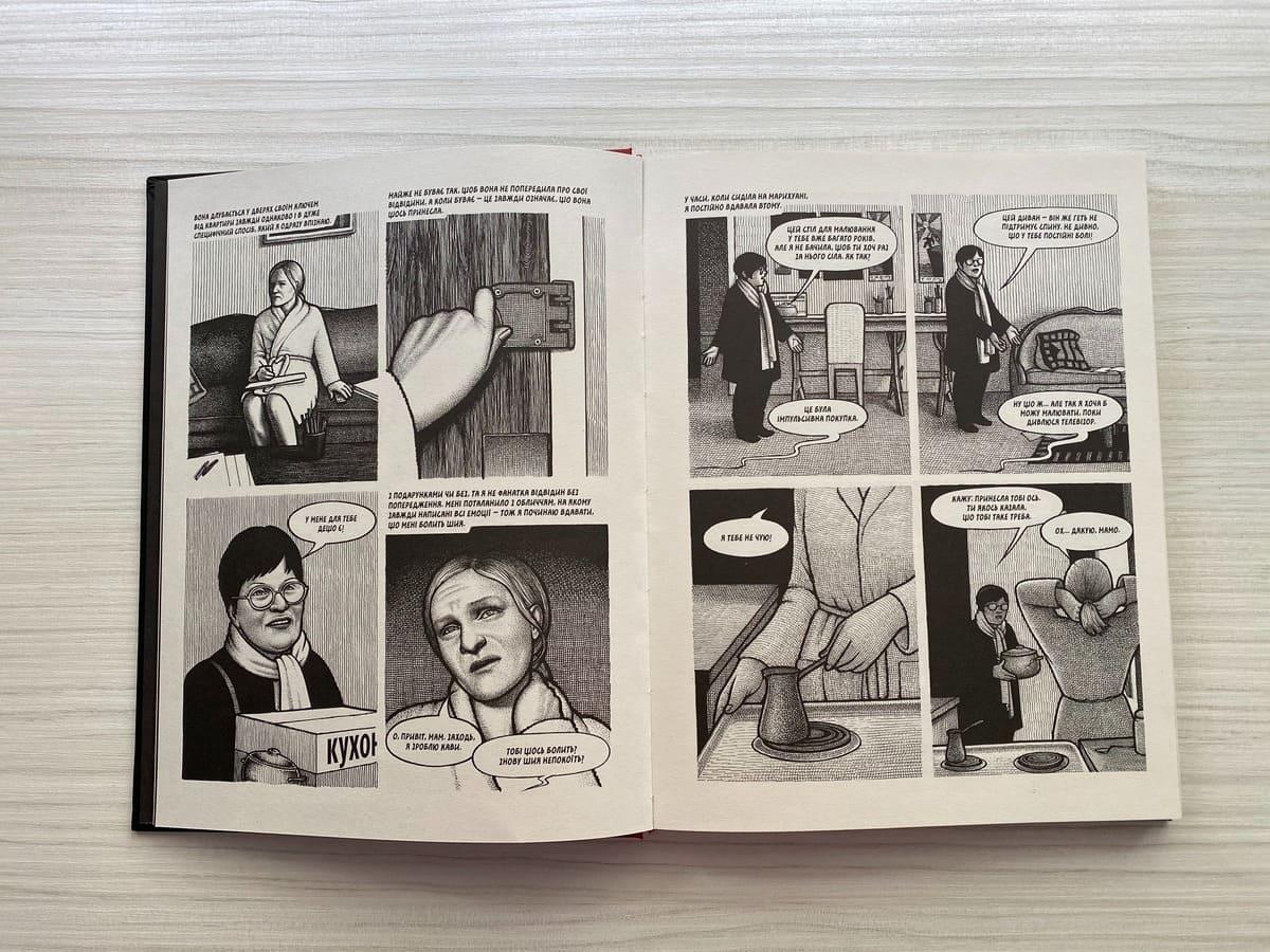 """Trip w/ Book: """"Батьківшина"""" Ніни Бунєвац"""